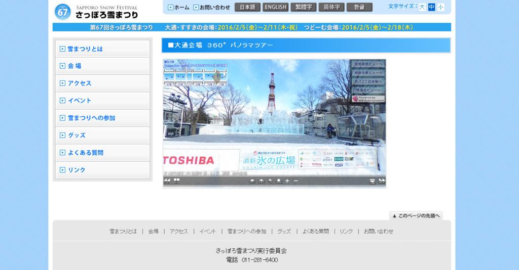 web_snowfes